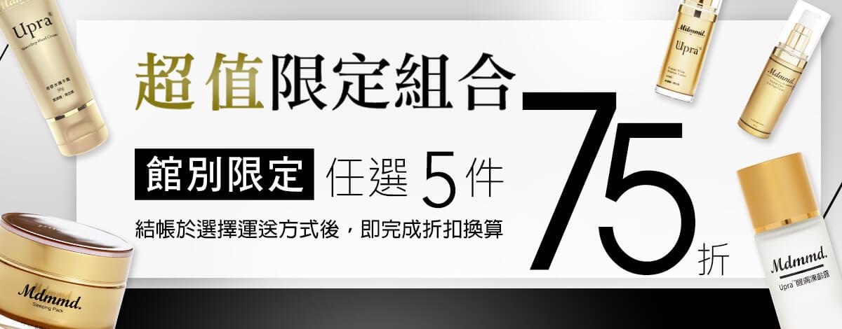 首頁-Mdmmd 75折 下殺 免運費