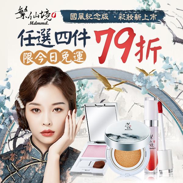 彩妝 化妝 中國風 4件79折 免運費 評價