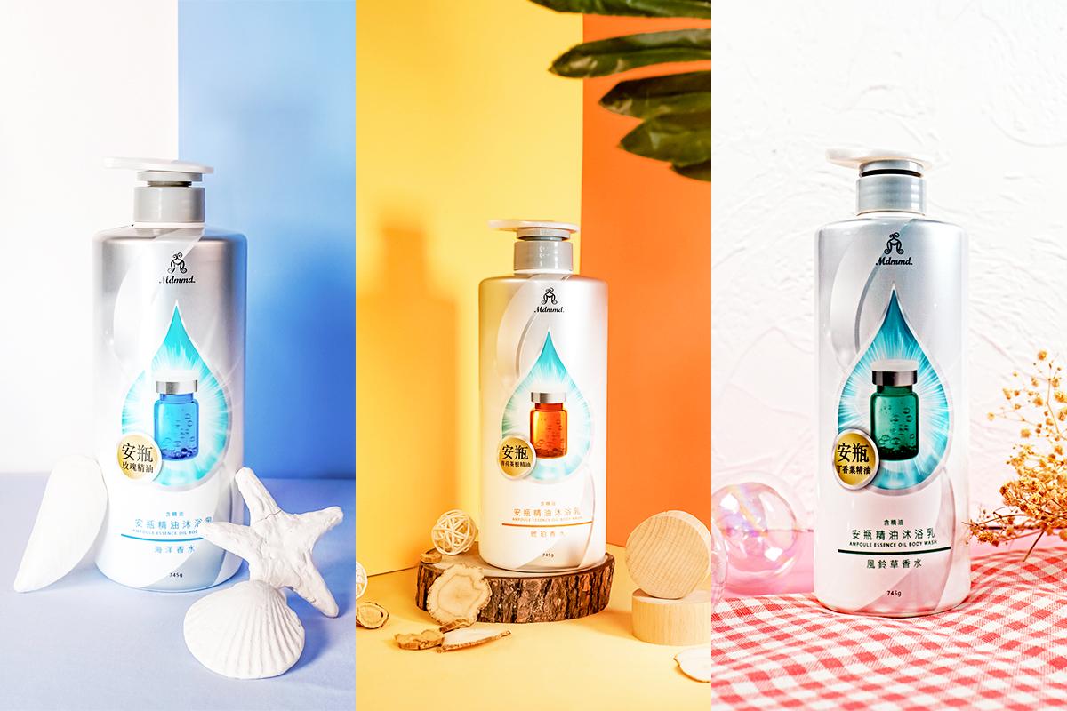 沐浴乳、安瓶精華、無皂鹼、香水沐浴乳