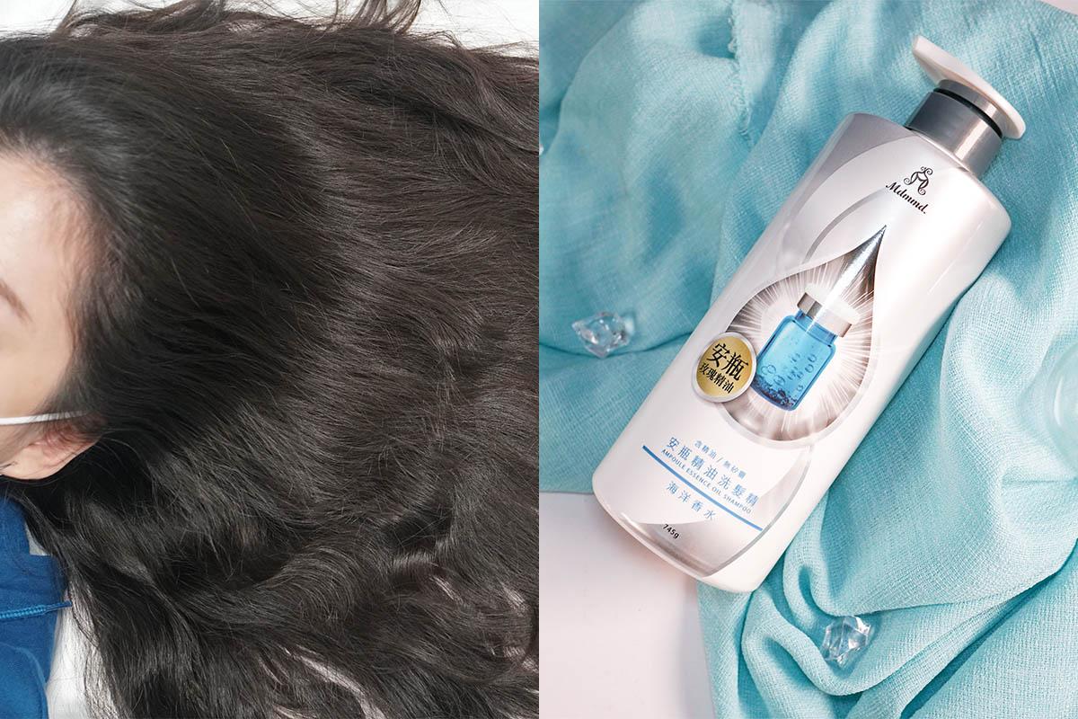 落髮,健髮,養髮洗髮精,海洋洗髮精,安瓶洗髮精