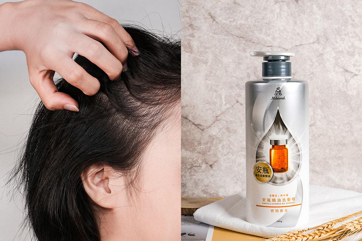 去屑洗髮精,安瓶去屑洗髮精,油性頭皮