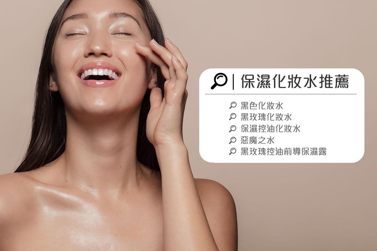 保濕化妝水推薦、保濕推薦、黑色化妝水