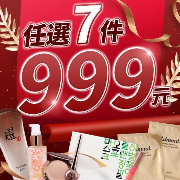 【限時加碼1折up】即期良品任選7件$999,熱銷商品售完不補(產品有效期限皆超過3個月)