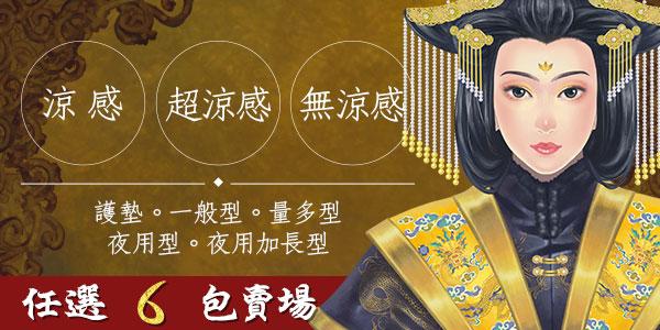 【任選6包!單包下殺69元】-無涼感/涼感/超涼感-新涼感抑菌衛生棉(限宅配)