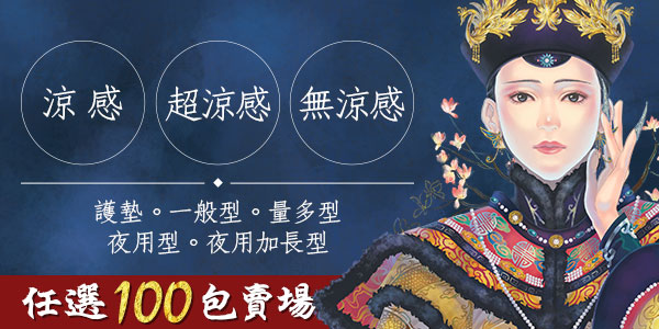 【任選100包!單包下殺39元起】-無涼感/涼感/超涼感-新涼感抑菌衛生棉(限宅配)