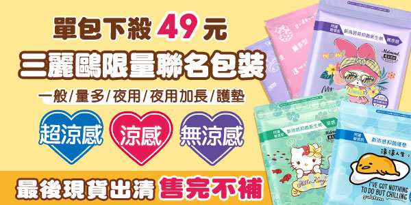 【任選30包!單包下殺49元】Hello Kitty+蛋黃哥+美樂蒂超萌聯名款-新涼感抑菌衛生棉(限宅配)