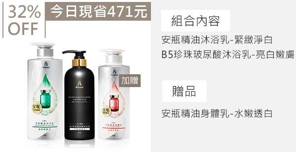 熊果素嫩白組-安瓶精油升級版