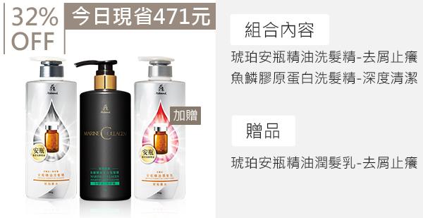祛油抗屑組-安瓶精油升級版
