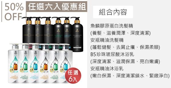 【限今日任選6入半價】安瓶精油洗髮精沐浴乳。多種選擇買到賺到