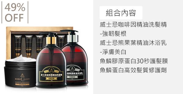 威士忌酒香洗髮沐浴體驗價51折再免運(任選4入)