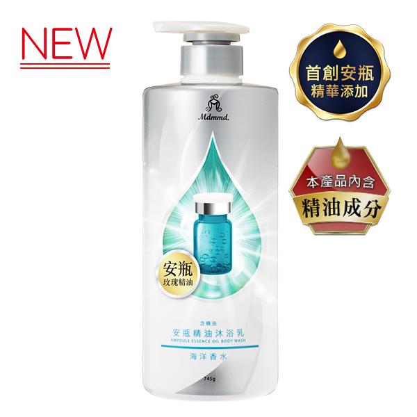 海洋香水安瓶精油沐浴乳-嫩白保濕 745g/瓶