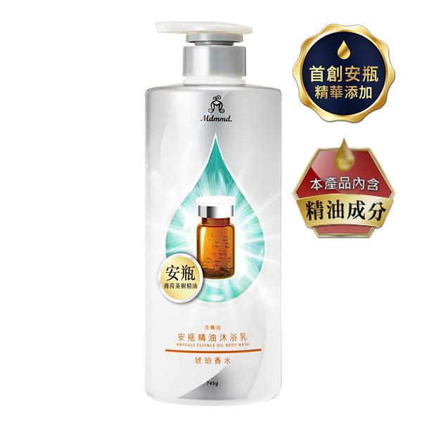 琥珀香水安瓶精油沐浴乳-深度清潔鎖水 745g//瓶