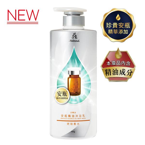琥珀香水安瓶精油沐浴乳-深度清潔鎖水 745g/瓶