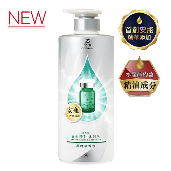 風鈴草香水安瓶精油沐浴乳-緊緻淨白 745g/瓶