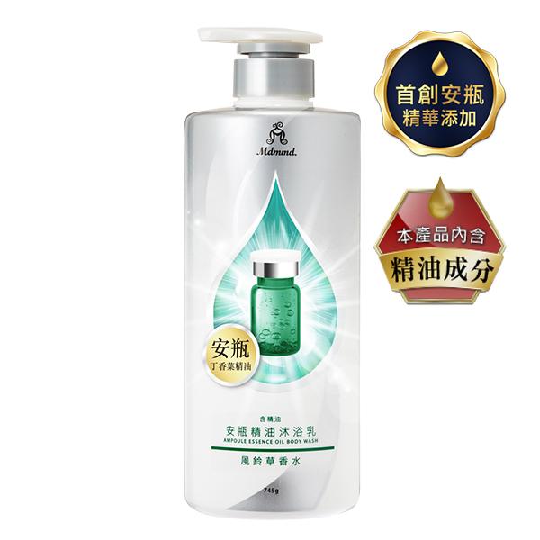 風鈴草香水安瓶精油沐浴乳-緊緻淨白 745g//瓶