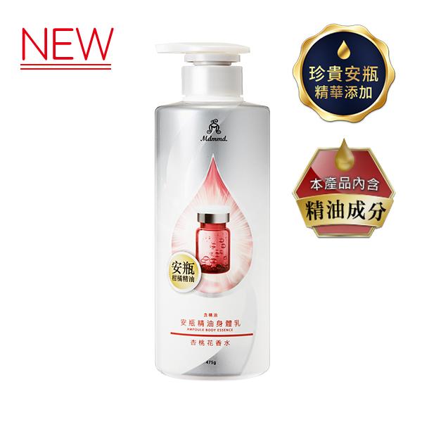 杏桃花香水安瓶精油身體乳-水嫩透白 475g / 瓶