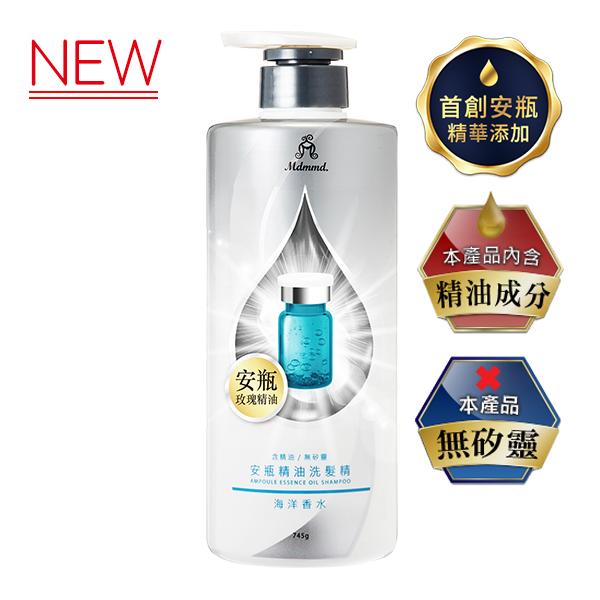 【GiGi蓬鬆推薦】海洋香水安瓶精油洗髮精-蓬鬆健髮 745g / 瓶