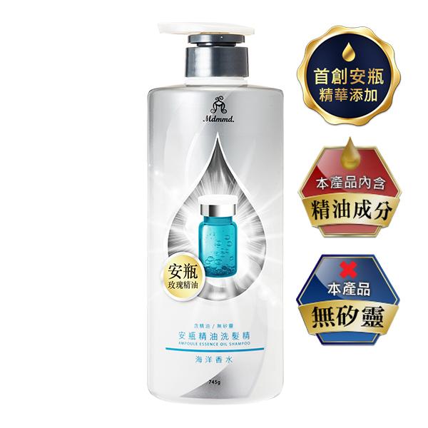 海洋香水安瓶精油洗髮精-蓬鬆健髮 745g / 瓶