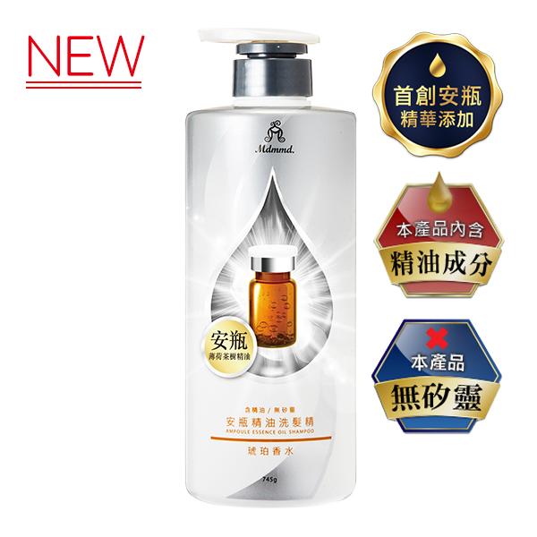 琥珀香水安瓶精油洗髮精-去屑止癢 745g / 瓶
