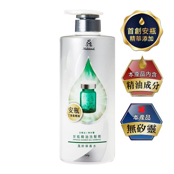 風鈴草香水安瓶精油洗髮精-保濕柔順 745g / 瓶