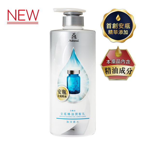 海洋香水安瓶精油潤髮乳-蓬鬆健髮 710g / 瓶