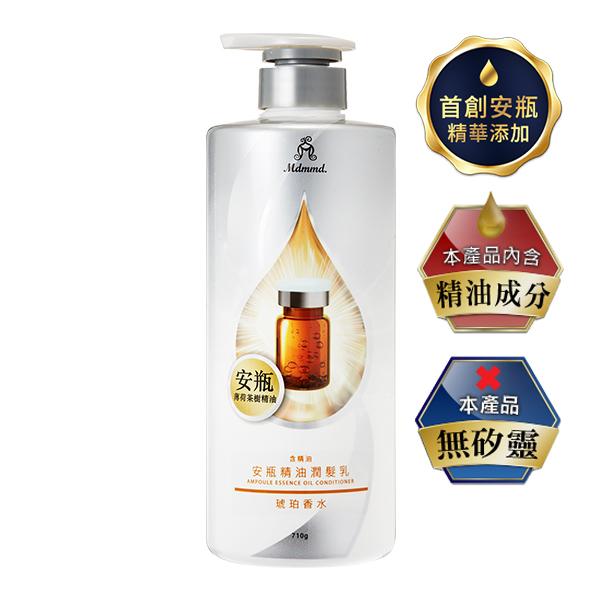 琥珀香水安瓶精油潤髮乳-去屑止癢710g / 瓶