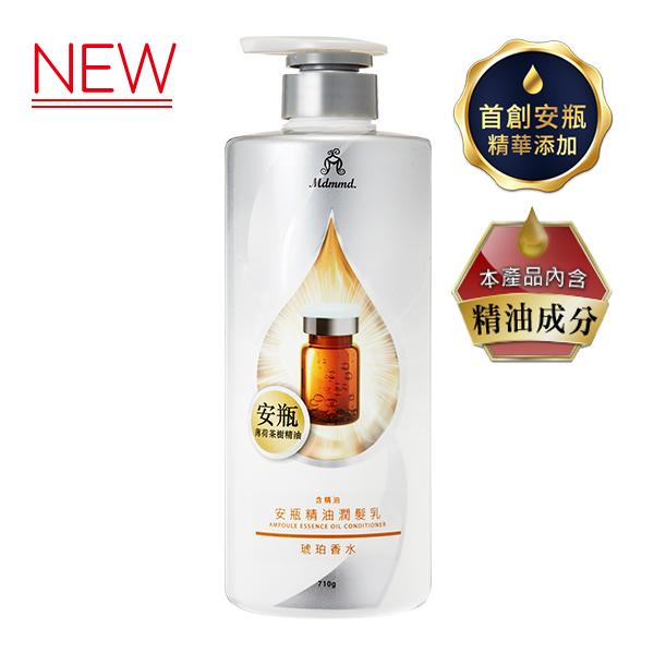 琥珀香水安瓶精油潤髮乳-去屑止癢 710g / 瓶