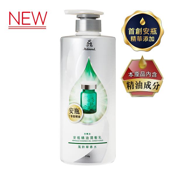 風鈴草香水安瓶精油潤髮乳-保濕柔順 710g / 瓶