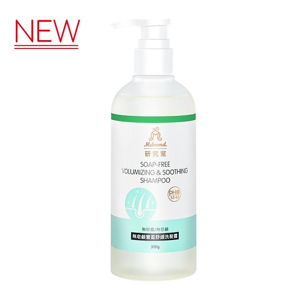 無皂鹼豐盈舒緩洗髮露-300g/瓶