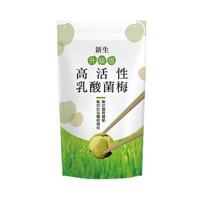 新生高活性乳酸菌梅 綠活升級版 270g / 包