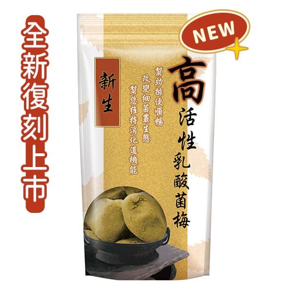 新生高活性乳酸菌梅 270g / 包
