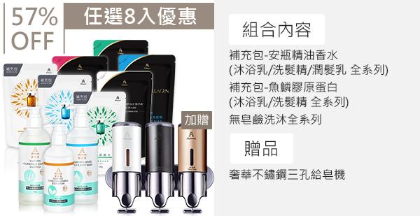 任選8包安瓶精油洗沐補充包【免費送304不鏽鋼頂規給皂機】